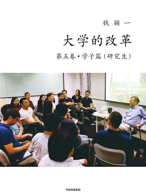 大学的改革·第五卷·学子篇(研究生)