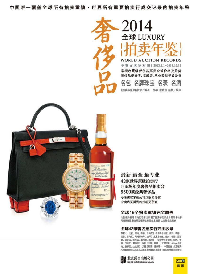 2014全球奢侈品拍卖年鉴(仅适用PC阅读)