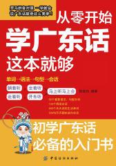 从零开始学广东话这本就够