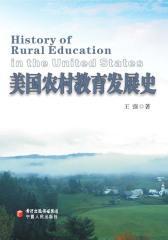 美国农村教育发展史