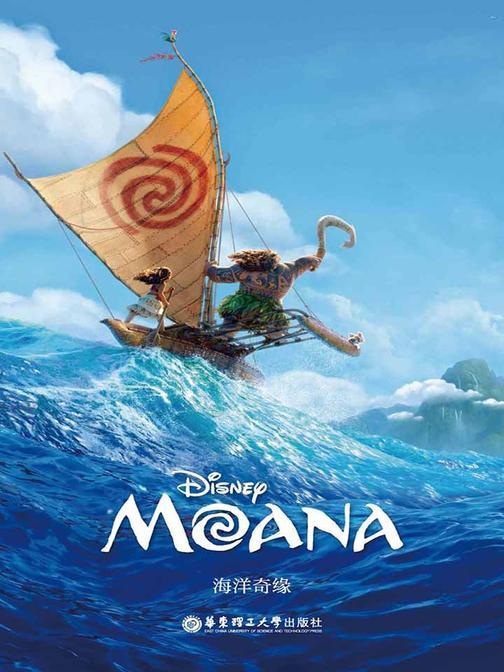 迪士尼英文原版.海洋奇缘 Moana