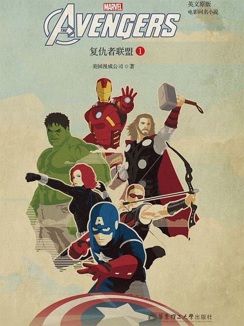 英文原版. Avengers 复仇者联盟 1(电影同名小说)