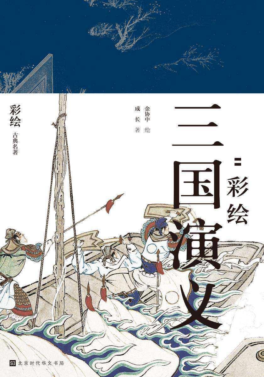 《群雄逐鹿:彩绘三国演义》(全二册)