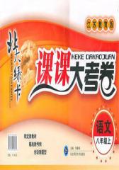 北大绿卡.课课大考卷.八年级语文上.江苏教育版(仅适用PC阅读)