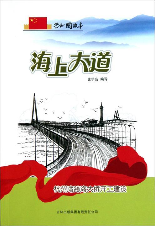 海上大道:杭州湾跨海大桥开工建设
