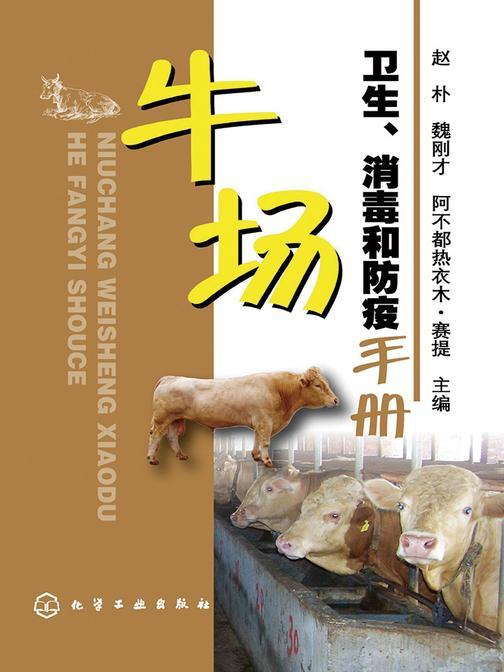牛场卫生、消毒和防疫手册(黄)
