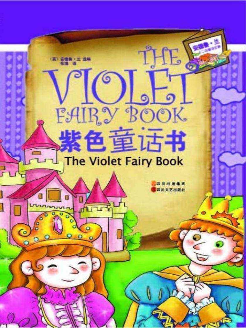 紫色童话书