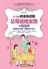10-18岁青春叛逆期,父母送给女孩的枕边书