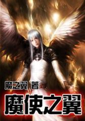 魔使之翼--第2部