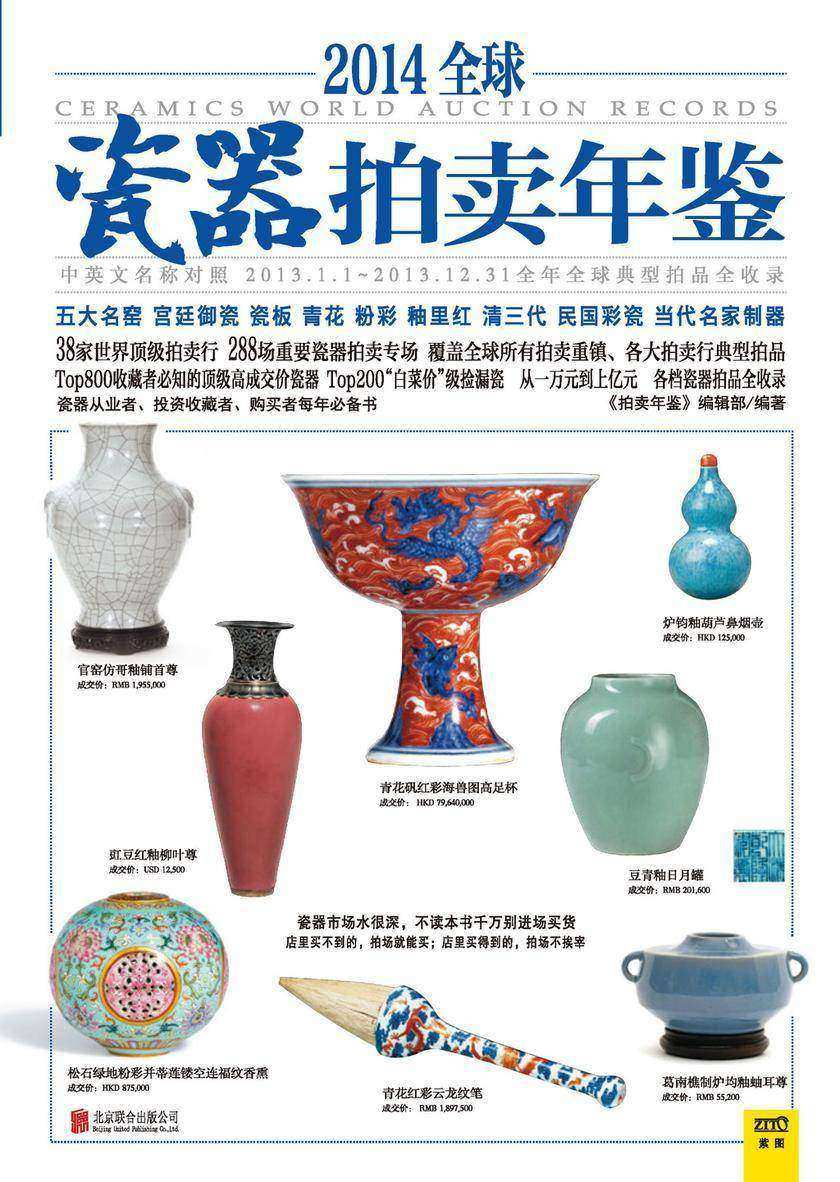 2014全球瓷器拍卖年鉴(仅适用PC阅读)