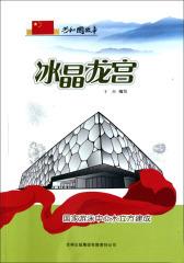 冰晶龙宫:国家游泳中心水立方建成