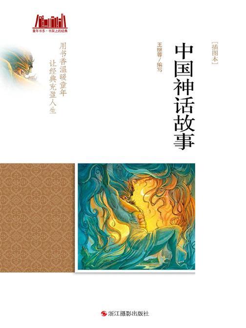 中国神话故事 [插图本]