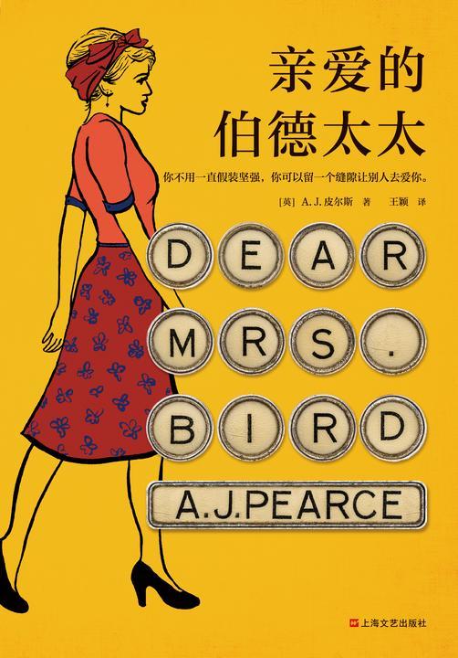 亲爱的伯德太太