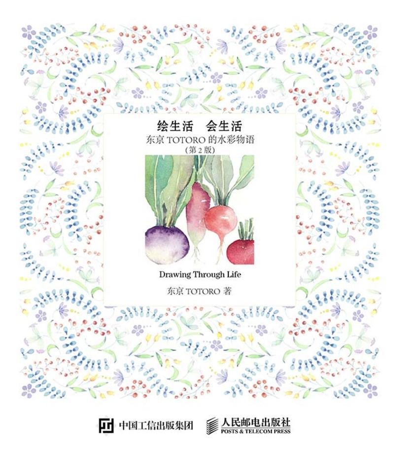 绘生活 会生活:东京TOTORO的水彩物语(第2版)
