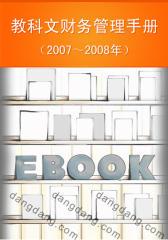 教科文财务管理手册(2007~2008年)(仅适用PC阅读)