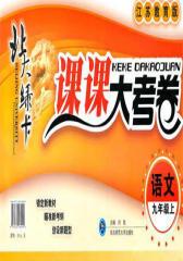 北大绿卡.江苏教育版.课课大考卷.九年级语文(上)(仅适用PC阅读)