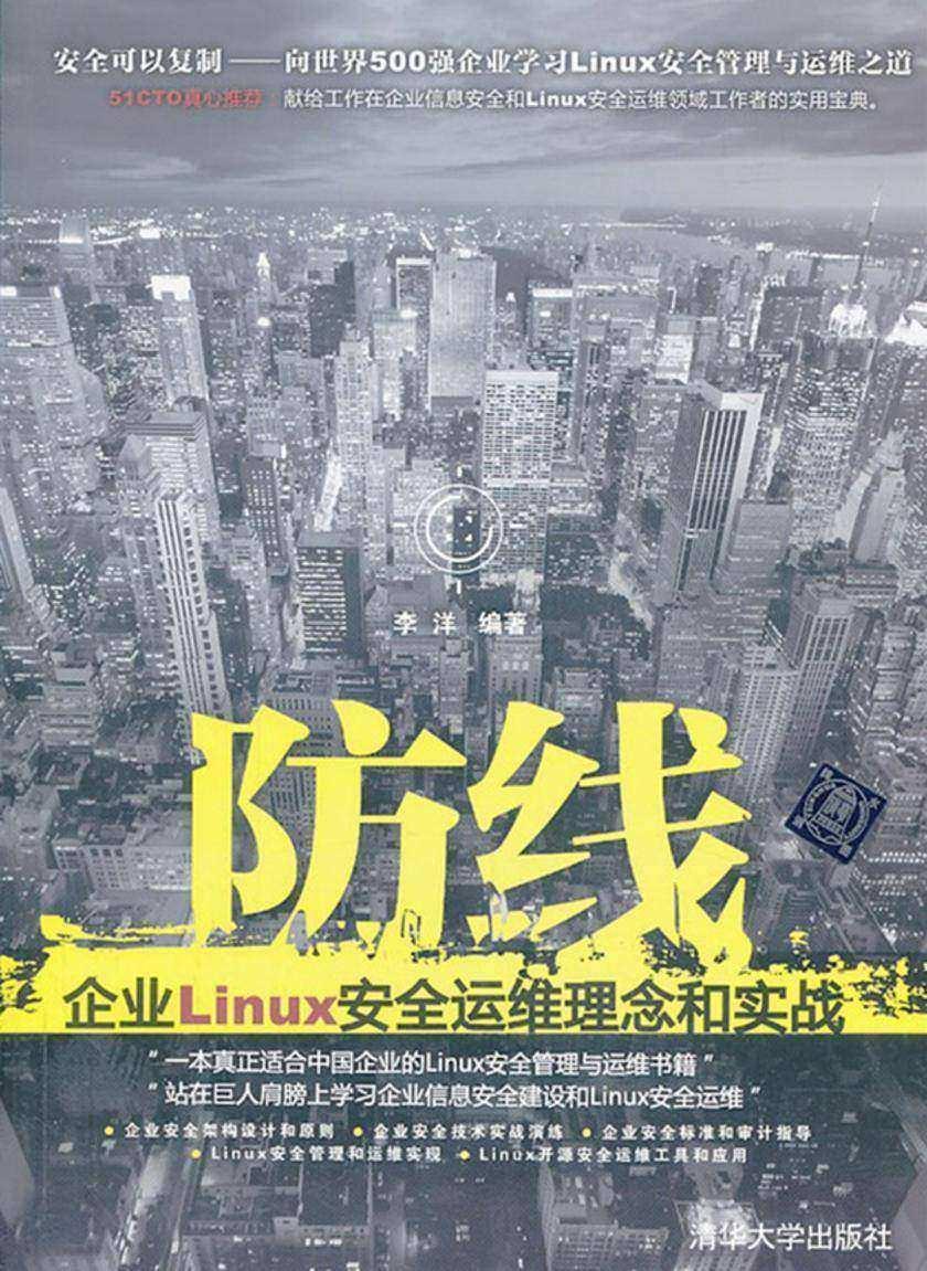 防线——企业Linux安全运维理念和实战(仅适用PC阅读)