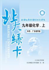 北大绿卡.科学、广东教育版.九年级化学(上)(仅适用PC阅读)