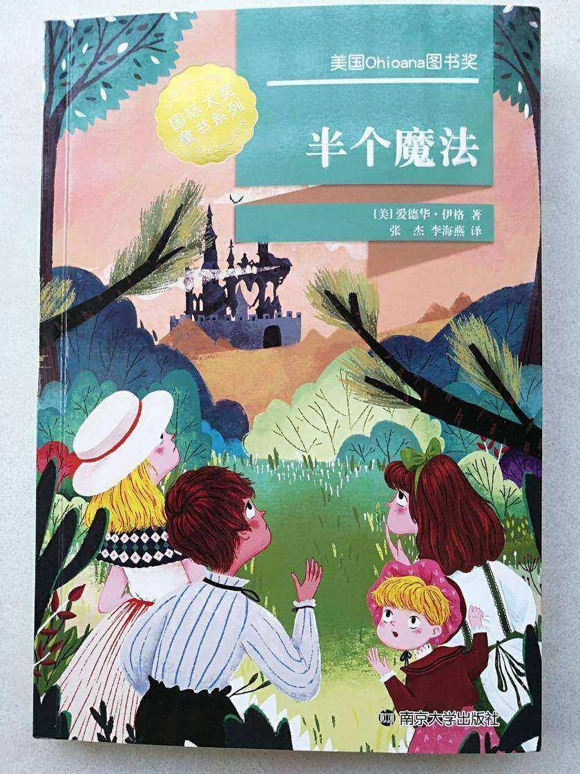 国际大奖童书系列――半个魔法