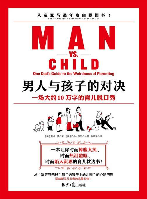 男人与孩子的对决:一场大约10万字的育儿脱口秀