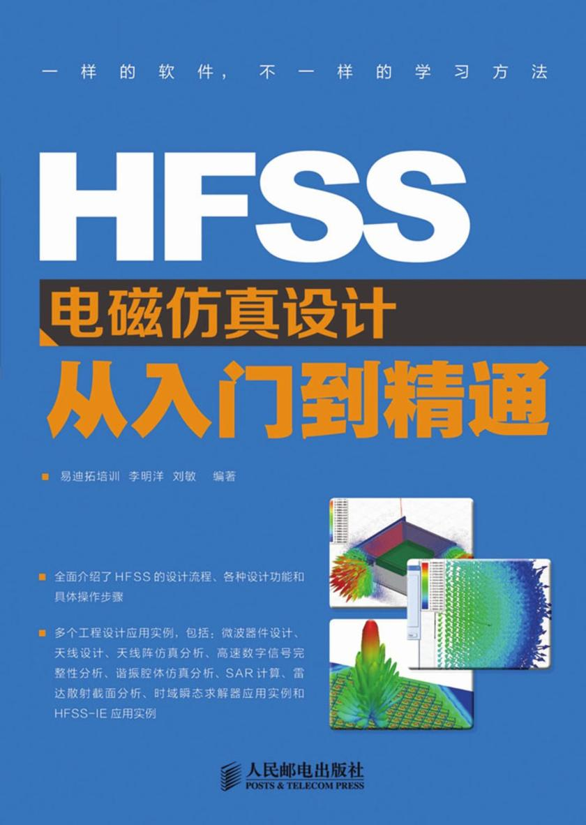 HFSS电磁仿真设计从入门到精通(仅适用PC阅读)