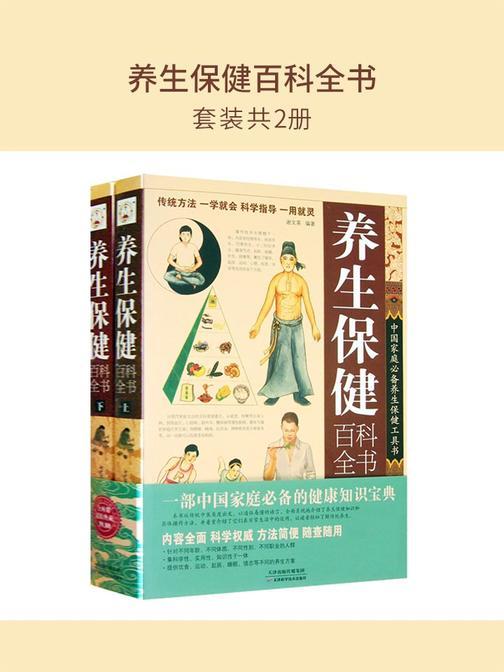 养生保健百科全书(套装共2册)