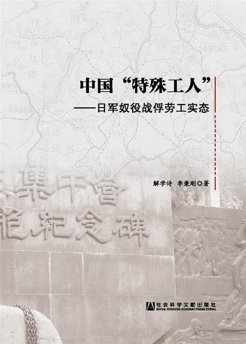 """中国""""特殊工人"""":日军奴役战俘劳工实态"""