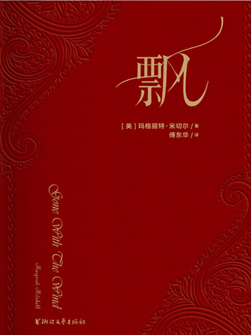 飘(四十年荣誉珍藏版)