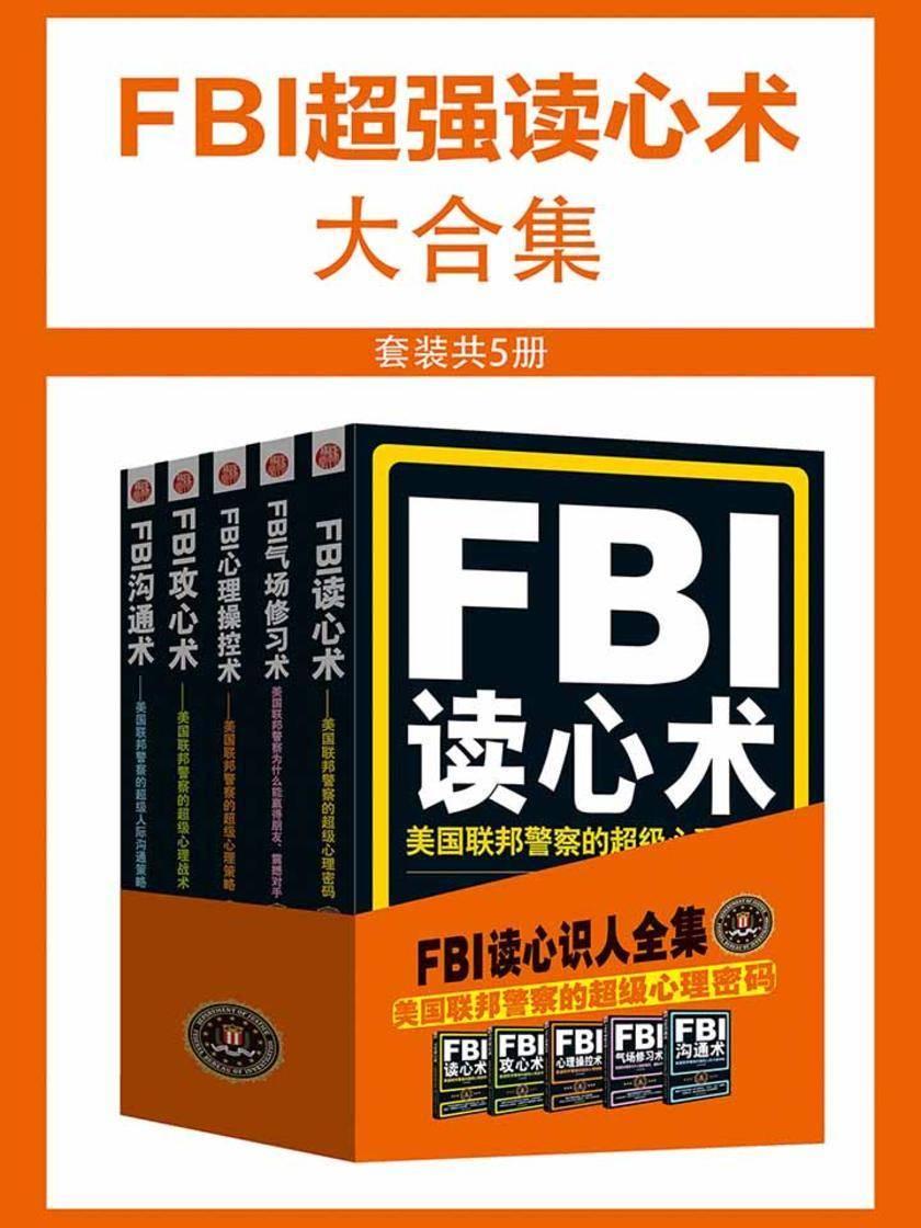 FBI超强读心术大合集(套装共5册)