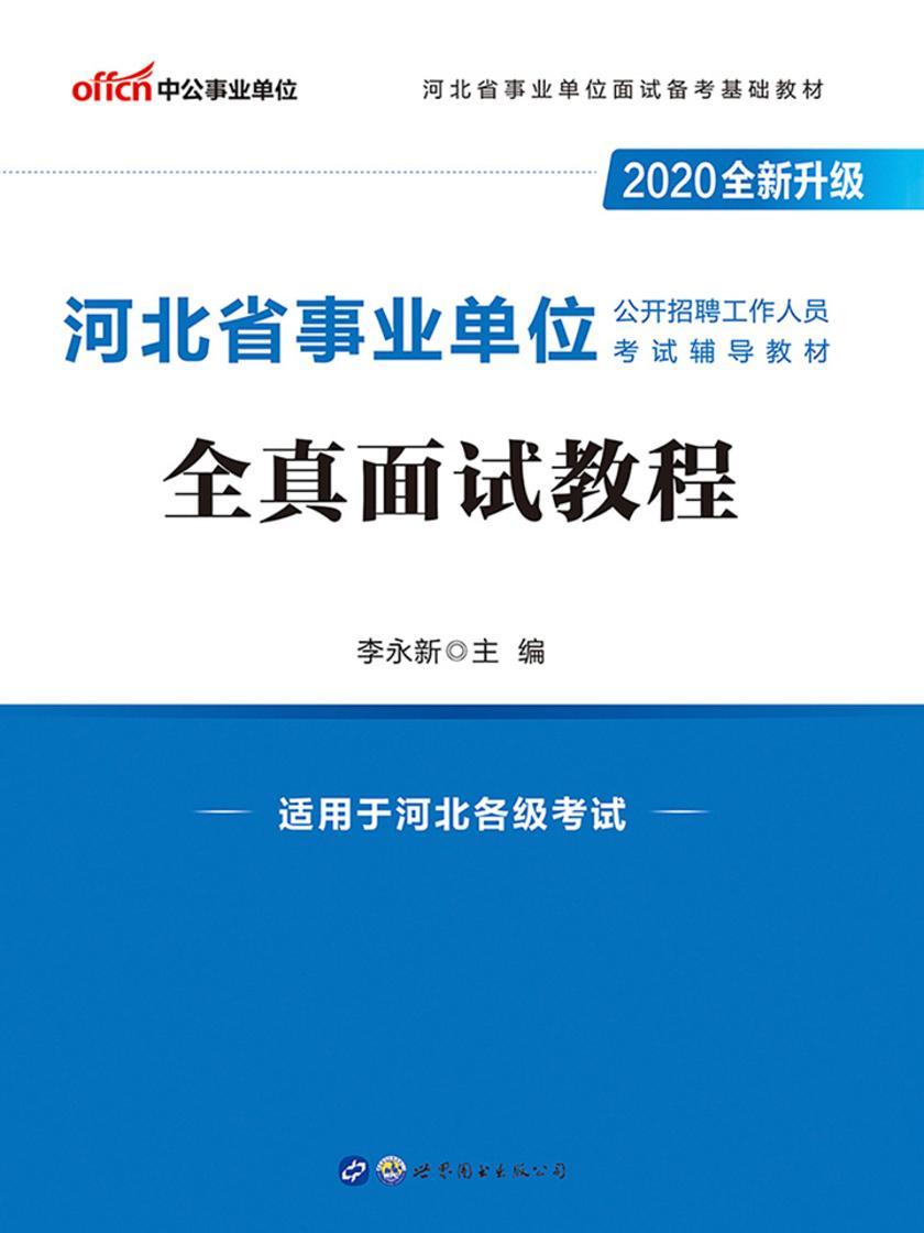 中公2020河北省事业单位公开招聘工作人员考试辅导教材全真面试教程(全新升级)