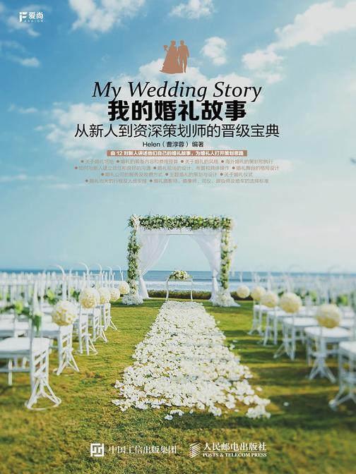 我的婚礼故事 从新人到资深策划师的晋级宝典