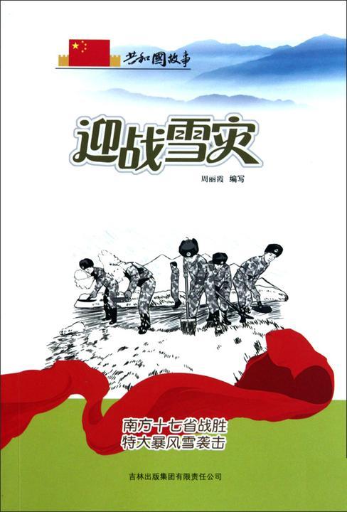 迎战雪灾:南方十七省战胜特大暴风雪袭击