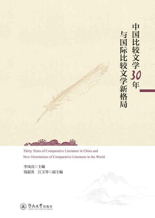 中国比较文学30年与国际比较文学新格局