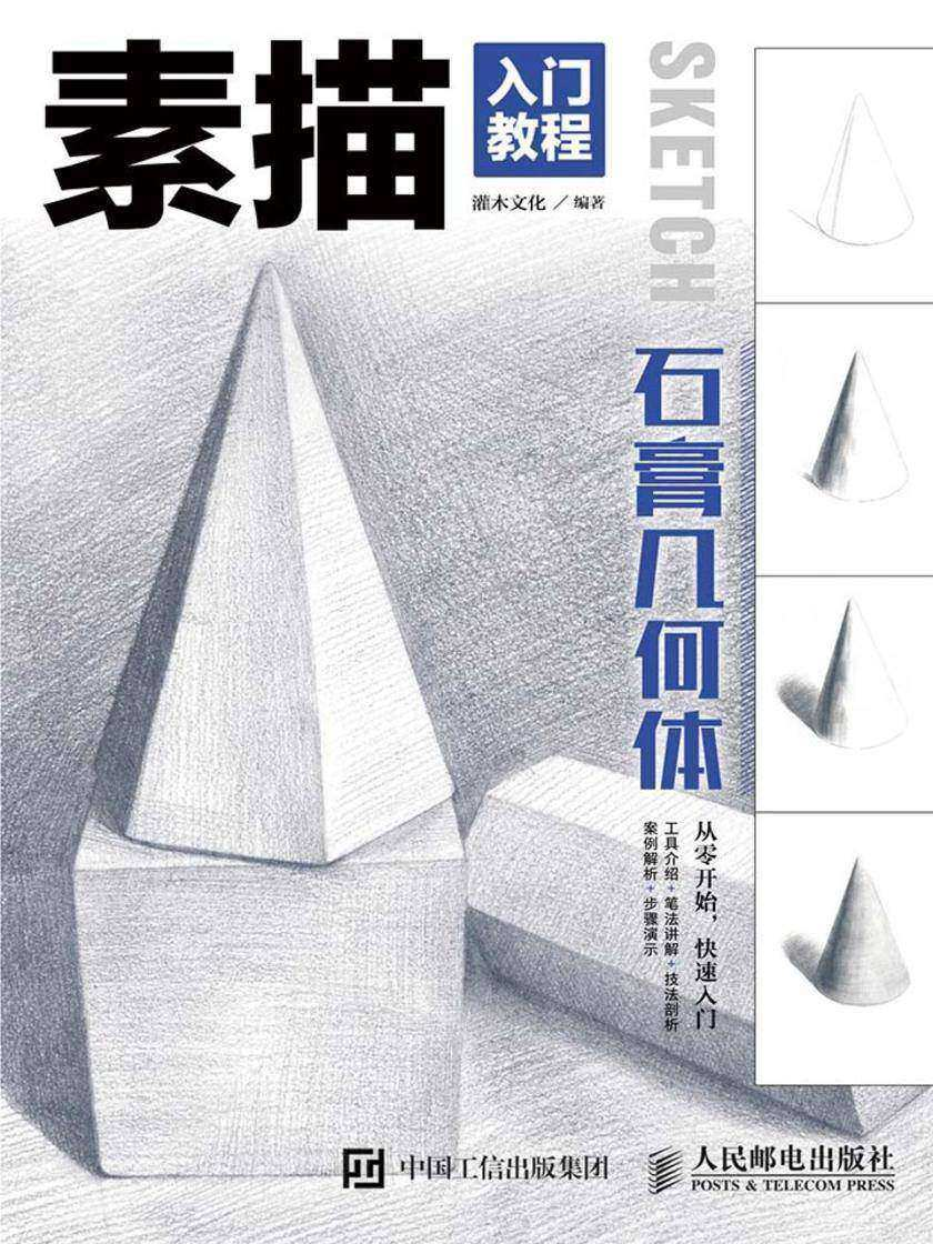 素描入门教程——石膏几何体