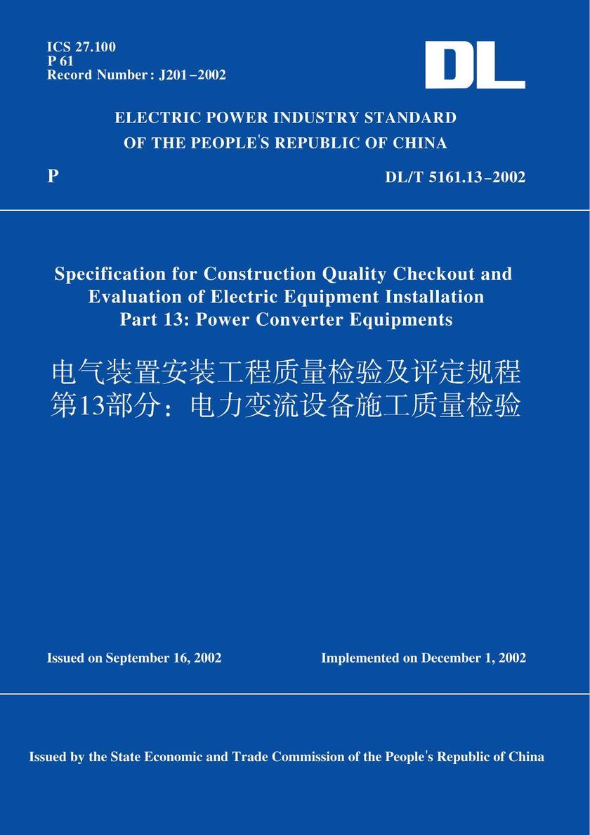 DL/T5161.13-2002电气装置安装工程质量检验及评定规程第13部分:电力变流设备施工质量检验(英文版)