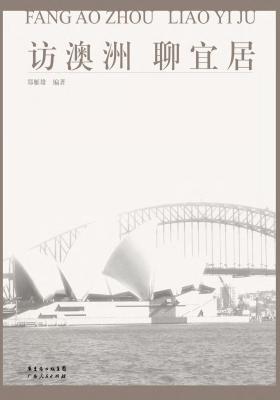 访澳洲 聊宜居(仅适用PC阅读)