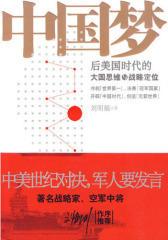 中国梦(试读本)
