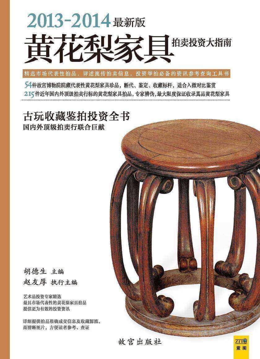 黄花梨家具拍卖投资大指南(2013-2014版)(仅适用PC阅读)