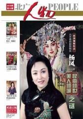 北广人物第10期(电子杂志)