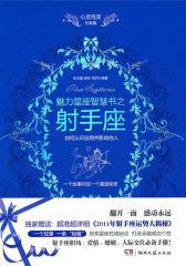 心灵鸡汤:魅力星座智慧书之射手座