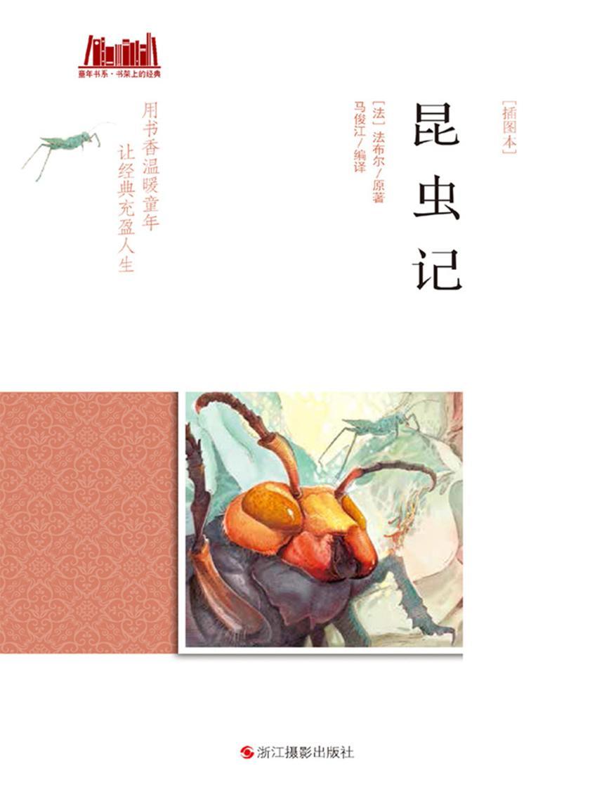 昆虫记 [插图本]