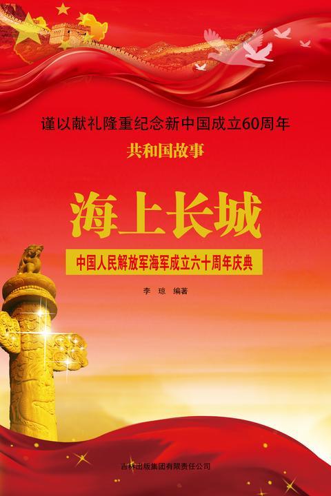 海上长城:中国人民解放军海军成立六十周年庆典