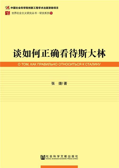 谈如何正确看待斯大林(世界社会主义研究丛书)