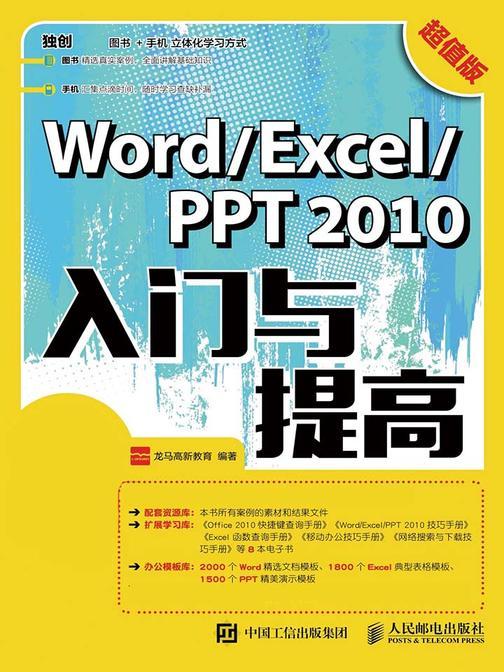 Word Excel PPT 2010入门与提高 超值版
