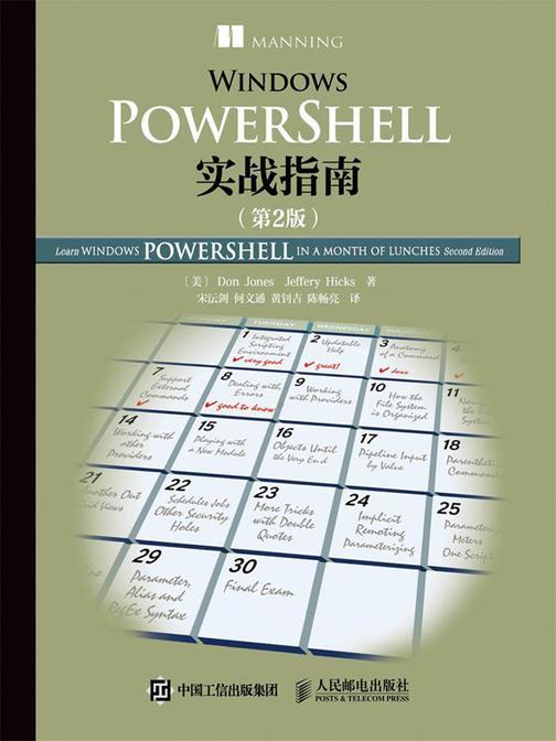 Windows PowerShell实战指南(第2版)