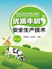 优质牛奶安全生产技术(第二版)