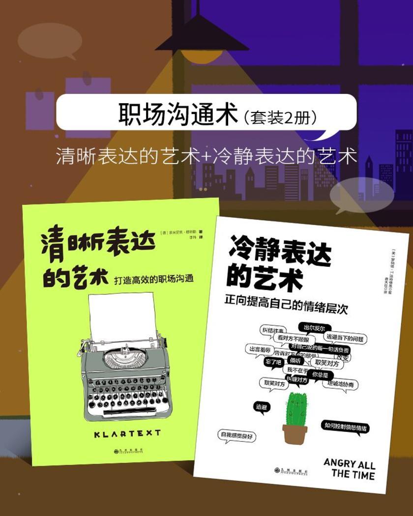 职场沟通书(套装2册 清晰表达的艺术+冷静思考的艺术)