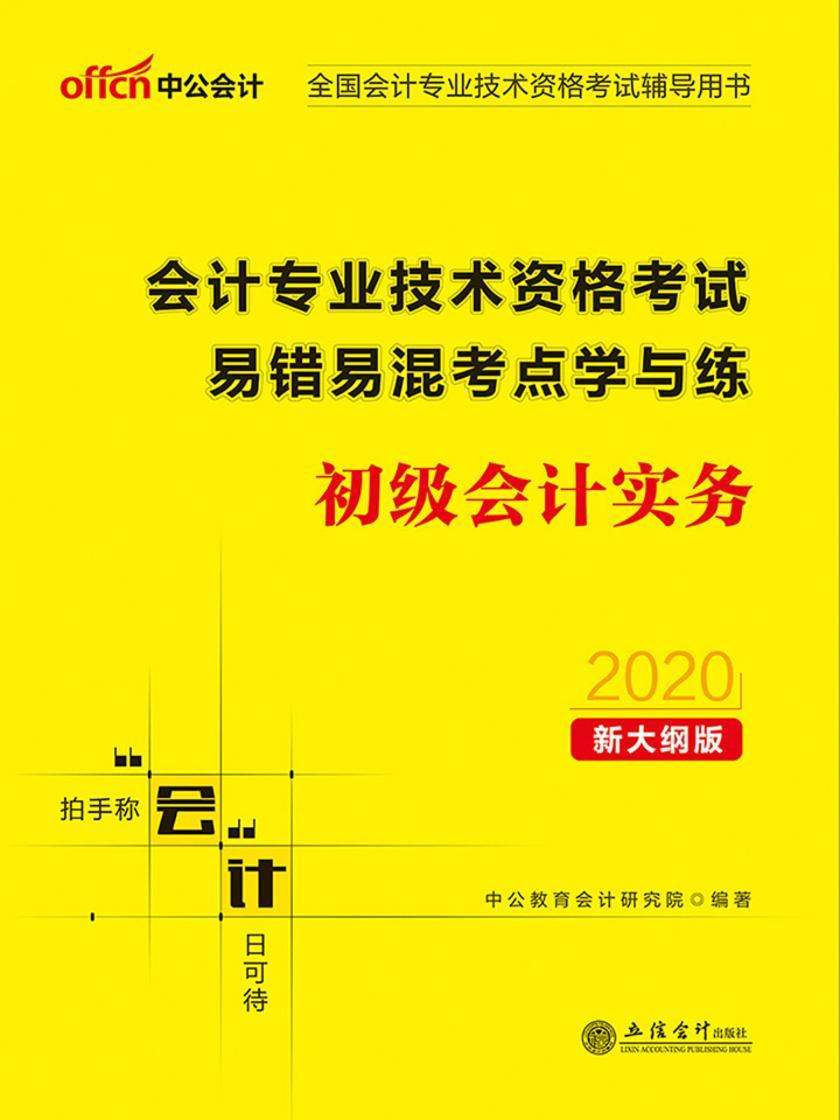 中公2020全国会计专业技术资格考试辅导用书会计专业技术资格考试易错易混考点学与练初级会计实务(新大纲)