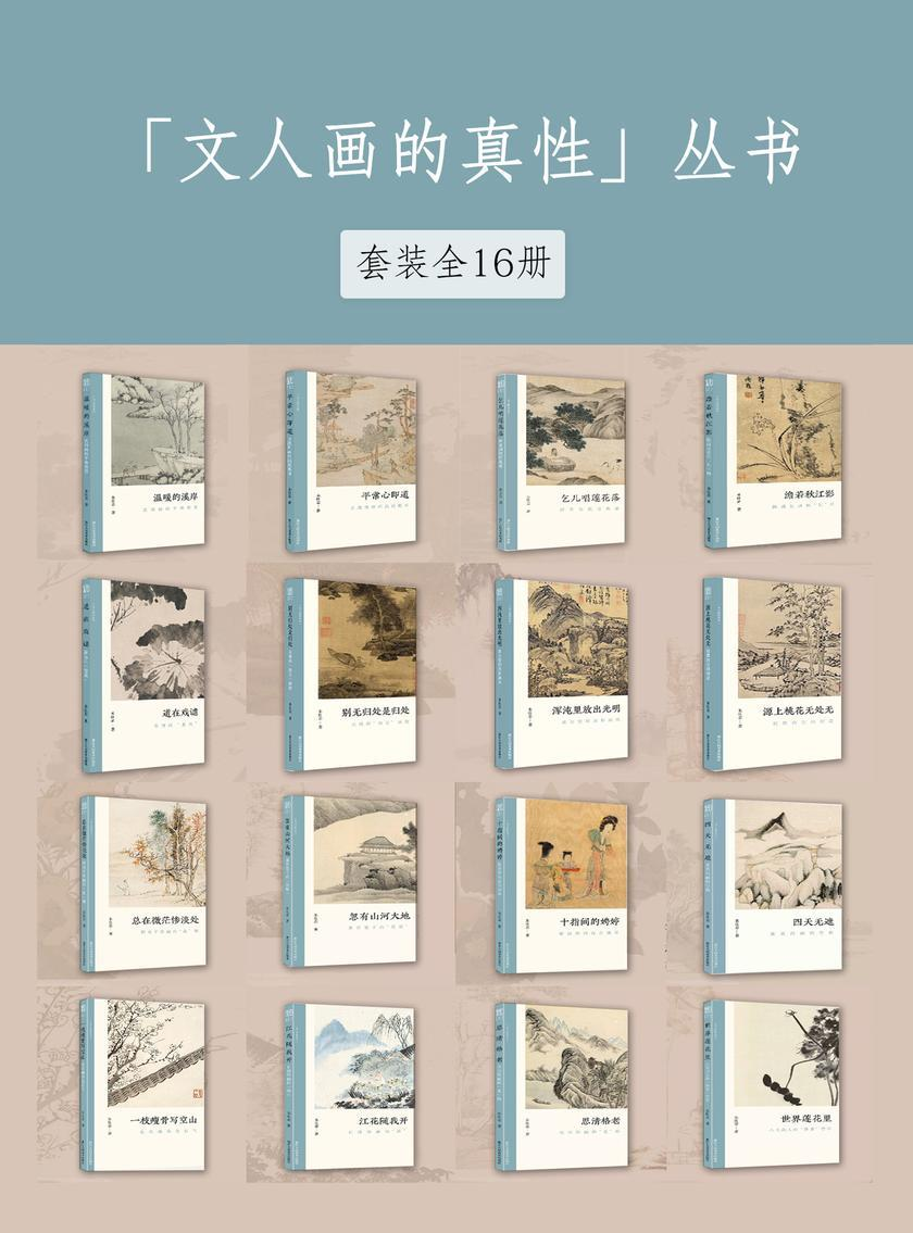 「文人画的真性」系列丛书(套装全16册)(文人画的真性)