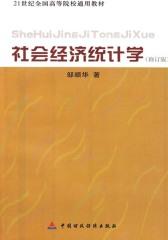 社会经济统计学(仅适用PC阅读)